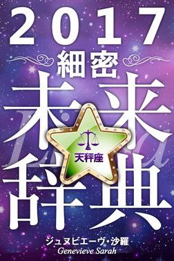 2017年占星術☆細密未来辞典天秤座-電子書籍