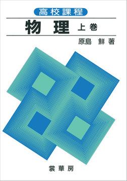 高校課程 物理 上巻(全訂版)-電子書籍