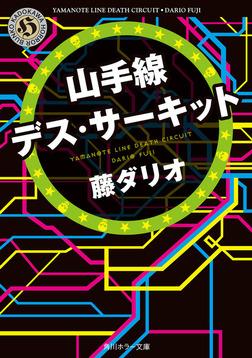 山手線デス・サーキット-電子書籍