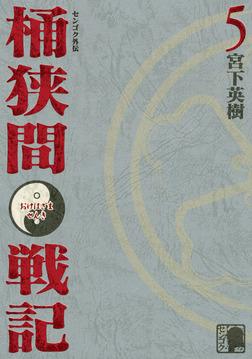 センゴク外伝 桶狭間戦記(5)-電子書籍