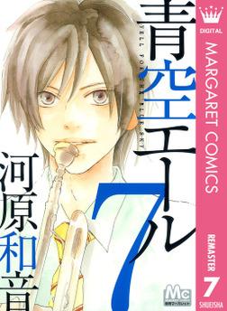 青空エール リマスター版 7-電子書籍