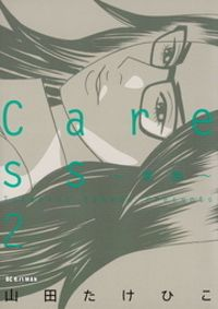 Caress~愛撫~(2)