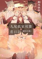 九尾狐家双葉恋日記~掌中の珠~