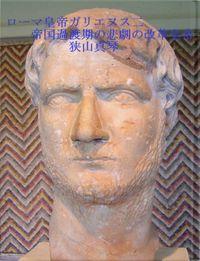 ローマ皇帝ガリエヌス二 帝国過渡期の悲劇の改革皇帝