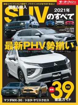 ニューモデル速報 統括シリーズ 2021年 国産&輸入SUVのすべて-電子書籍