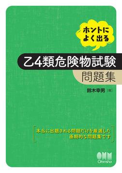 ホントによく出る 乙4類危険物試験問題集-電子書籍