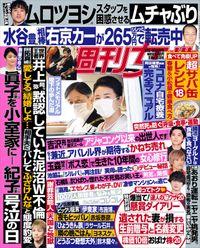 週刊女性 2021年 3月2日・9日合併号