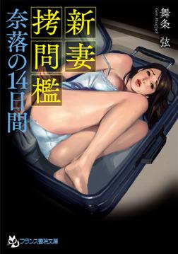 新妻拷問檻【奈落の14日間】-電子書籍