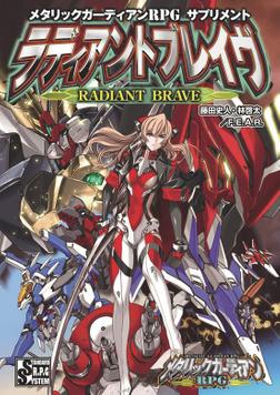 メタリックガーディアンRPG サプリメント ラディアントブレイヴ-電子書籍