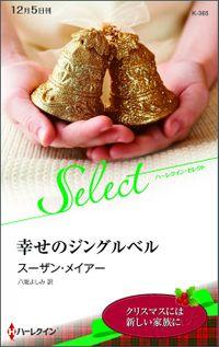 幸せのジングルベル【ハーレクイン・セレクト版】