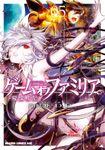 ゲーム オブ ファミリア-家族戦記- 05
