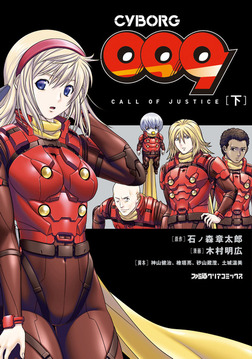 CYBORG009 CALL OF JUSTICE [下]-電子書籍
