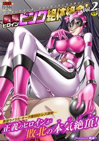 二次元コミックマガジン 戦隊ヒロインピンク絶体絶命!Vol.2