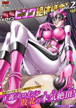 二次元コミックマガジン 戦隊ヒロインピンク絶体絶命!Vol.2-電子書籍