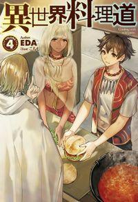 異世界料理道4