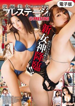 究極美女プレステージVol11-電子書籍