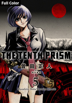 The Tenth Prism Full color 5-電子書籍