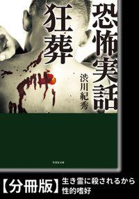 恐怖実話 狂葬【分冊版】『生き霊に殺されるから』『性的嗜好』