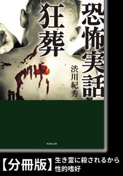 恐怖実話 狂葬【分冊版】『生き霊に殺されるから』『性的嗜好』-電子書籍
