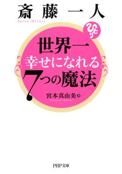 斎藤一人 世界一幸せになれる7つの魔法-電子書籍