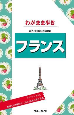 ブルーガイドわがまま歩き フランス-電子書籍