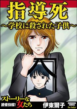 指導死~学校に殺された子供~-電子書籍