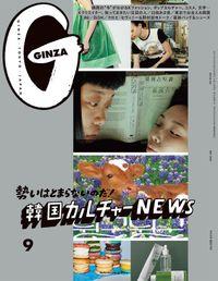 GINZA(ギンザ) 2021年 9月号 [韓国カルチャーNEWS]