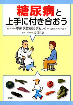 糖尿病と上手に付き合おう-電子書籍