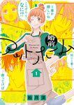婚前アットホーム【電子限定おまけ付き】 1巻
