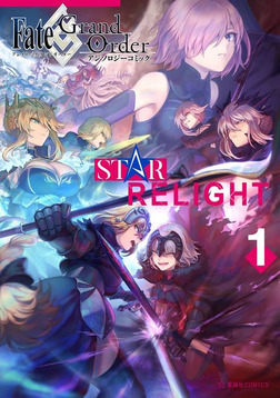 Fate/Grand Order アンソロジーコミック STAR RELIGHT(1)-電子書籍