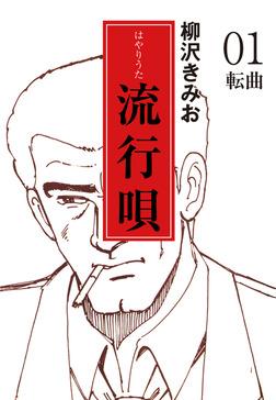 流行唄(1)-電子書籍