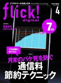 flick! 2017年4月号vol.66