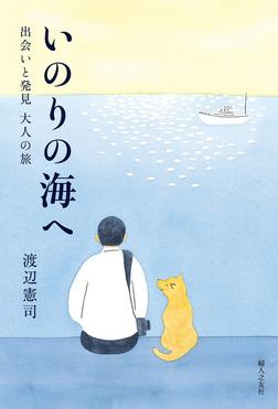 いのりの海へ-電子書籍