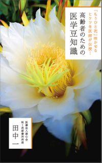 「もうひと花」咲かせるヒケツを医師が伝授!高齢者のための医学豆知識