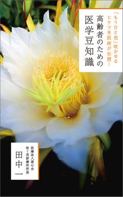 「もうひと花」咲かせるヒケツを医師が伝授!高齢者のための医学豆知識-電子書籍