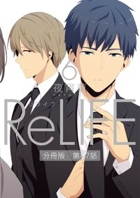 ReLIFE6【分冊版】第87話
