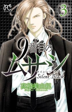 【期間限定 無料お試し版】9番目のムサシ サイレント ブラック 3-電子書籍