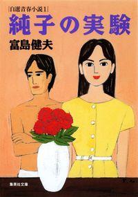 純子の実験 自選青春小説1