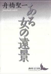 ある女の遠景(講談社文芸文庫)