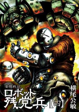 妄想戦記ロボット残党兵(4)-電子書籍