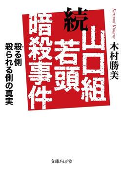 続 山口組若頭暗殺事件-電子書籍
