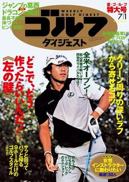 週刊ゴルフダイジェスト 2014/7/1号-電子書籍