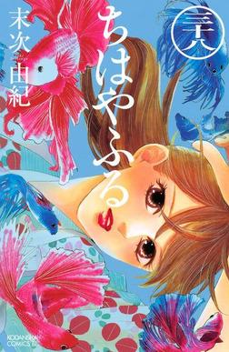 ちはやふる(38)-電子書籍