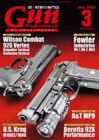 月刊Gun Professionals2020年3月号