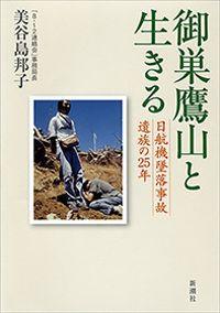 御巣鷹山と生きる―日航機墜落事故遺族の25年―