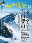 山と溪谷 2017年 12月号 [雑誌]