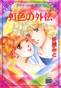 アナトゥール星伝(10) 虹色の外伝