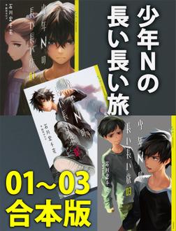 少年Nの長い長い旅 01~03合本版-電子書籍