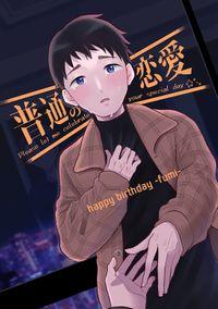 普通の恋愛 happybirthday-fumi-