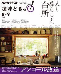 NHK 趣味どきっ!(火曜) 人と暮らしと、台所2020年8月~9月